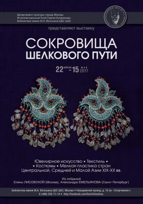 Уникальные украшения Востока, авторская эмаль и пластика